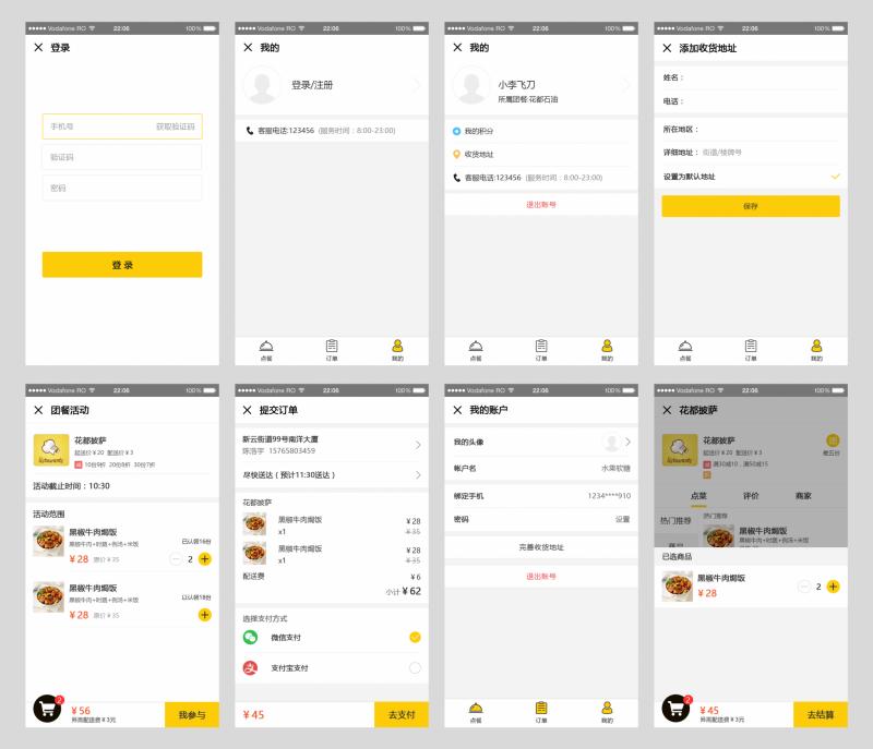 餐饮管理系统软件