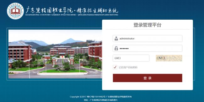 学生信息管理系统