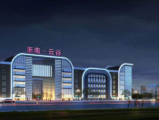 浙南·云谷互联网产业园2