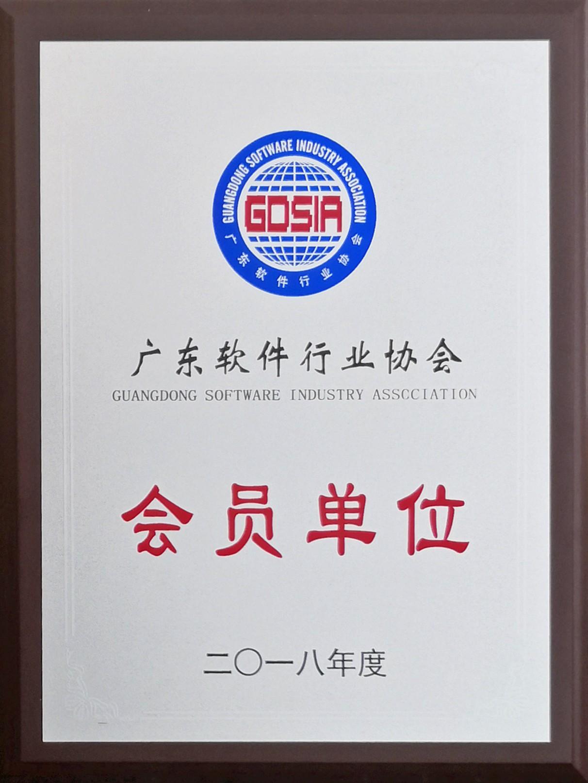软件行业协会会员单位